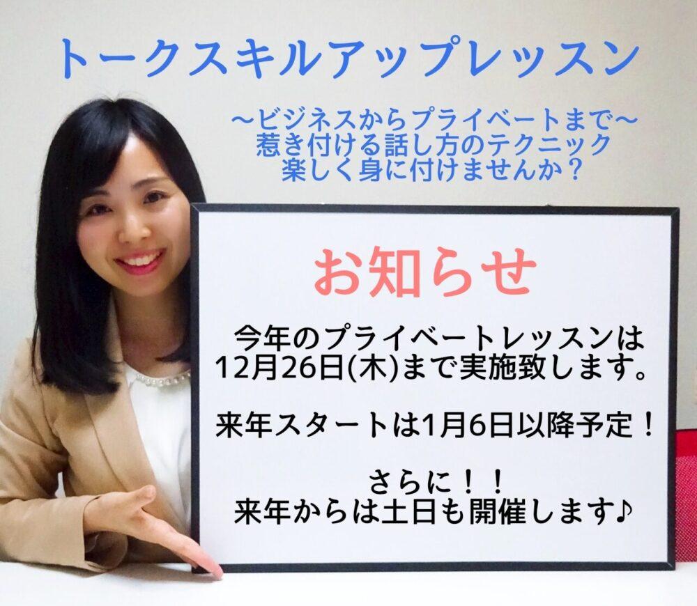 2019年内レッスンお知らせ