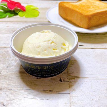酪農家限定バターと食パン